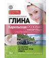 4607051795846 Glinka Karelska Fitokosmetik w 100% naturalny kosmetyk